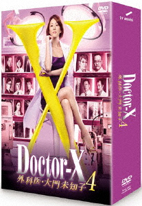 【送料無料】ドクターX ~外科医・大門未知子~ 4 DVD-BOX/米倉涼子[DVD]【返品種別A】