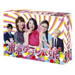 【送料無料】東京タラレバ娘 Blu-ray BOX/吉高由里子[Blu-ray]【返品種別A】
