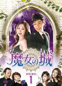 【送料無料】魔女の城 DVD-BOX1/チェ・ジョンウォン[DVD]【返品種別A】
