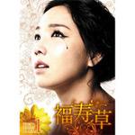 【送料無料】福寿草 DVD-BOX5/イ・ユリ[DVD]【返品種別A】