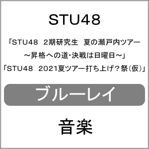 送料無料 初回仕様 STU48 2期研究生 夏の瀬戸内ツアー~昇格への道 大好評です 仮 Blu-ray 返品種別A ※アウトレット品 決戦は日曜日~ 2021夏ツアー打ち上げ?祭