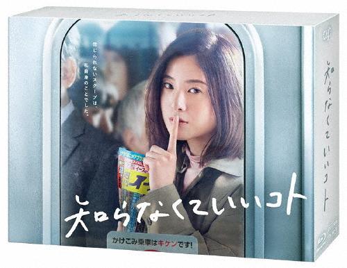 【送料無料】[先着特典付]知らなくていいコト Blu-ray BOX/吉高由里子[Blu-ray]【返品種別A】