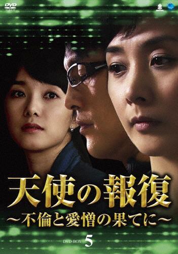 【送料無料】天使の報復 ~不倫と愛憎の果てに~ DVD-BOX5/イ・ウンギョン[DVD]【返品種別A】
