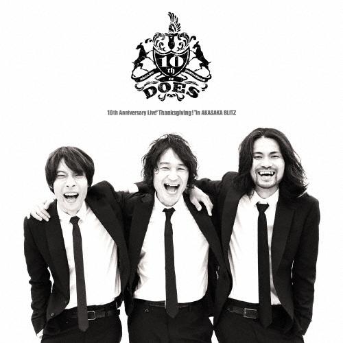 【送料無料】[枚数限定][限定版]DOES 10th Anniversary Live「Thanksgiving!」in AKASAKA BLITZ(初回生産限定盤)/DOES[DVD]【返品種別A】