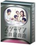【送料無料】スターマン・この星の恋 DVD-BOX/広末涼子[DVD]【返品種別A】