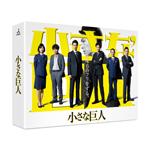 【送料無料】小さな巨人 DVD-BOX/長谷川博己[DVD]【返品種別A】