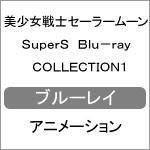 【送料無料】美少女戦士セーラームーンSuperS Blu-ray COLLECTION1/アニメーション[Blu-ray]【返品種別A】