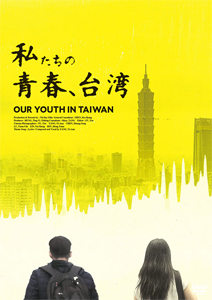 店舗 入手困難 送料無料 私たちの青春 台湾 DVD 返品種別A ドキュメンタリー映画