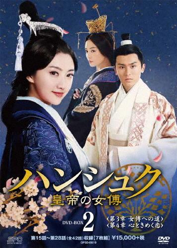 【送料無料】ハンシュク~皇帝の女傳 DVD-BOX2/ジン・ティエン[DVD]【返品種別A】