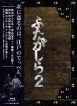 【送料無料】連続ドラマW ふたがしら2 Blu-ray BOX/松山ケンイチ[Blu-ray]【返品種別A】