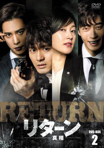 【送料無料】リターン-真相-DVD-BOX2/コ・ヒョンジョン[DVD]【返品種別A】