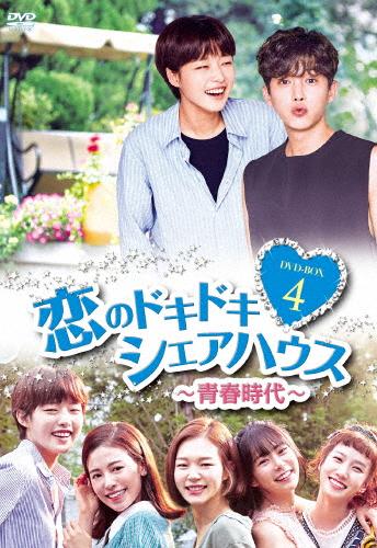 【送料無料】恋のドキドキ■シェアハウス~青春時代~ DVD-BOX4/ハン・イェリ[DVD]【返品種別A】
