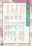 【送料無料】特選 NHK能楽鑑賞会 NHK能楽鑑賞会 DVD-BOX/観世清和[DVD]【返品種別A】, クロスリンク:062a6d06 --- data.gd.no