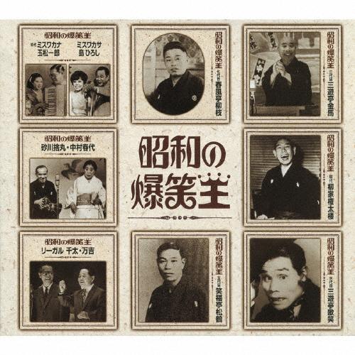 【送料無料】昭和の爆笑王/演芸[CD]【返品種別A】