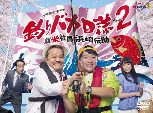 【送料無料】釣りバカ日誌 Season2 新米社員 浜崎伝助/濱田岳[DVD]【返品種別A】