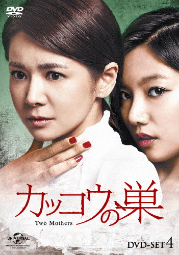 【送料無料】カッコウの巣 DVD-SET4/チャン・ソヒ[DVD]【返品種別A】
