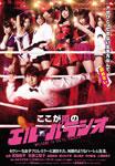 【送料無料】ここが噂のエル・パラシオ DVD-BOX/武田航平[DVD]【返品種別A】