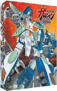 【送料無料】超攻速ガルビオン DVD-BOX/アニメーション[DVD]【返品種別A】