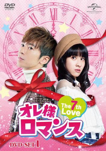 【送料無料】オレ様ロマンス~The 7th Love~ DVD-SET1/レゴ・リー[DVD]【返品種別A】