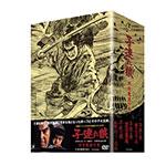 【送料無料】子連れ狼 冥府魔道の巻/若山富三郎[DVD]【返品種別A】
