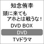 【送料無料】頭に来てもアホとは戦うな!/知念侑李[DVD]【返品種別A】