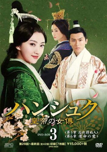 【送料無料】ハンシュク~皇帝の女傳 DVD-BOX3/ジン・ティエン[DVD]【返品種別A】
