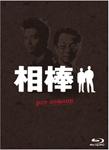 【送料無料】相棒 preseason ブルーレイ BOX/水谷豊[Blu-ray]【返品種別A】