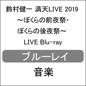 【送料無料】鈴村健一 満天LIVE 2019 ~ぼくらの前夜祭・ぼくらの後夜祭~ LIVE Blu-ray/鈴村健一[Blu-ray]【返品種別A】