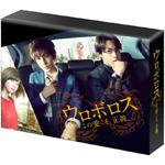 【送料無料】ウロボロス ~この愛こそ、正義。 DVD-BOX/生田斗真[DVD]【返品種別A】
