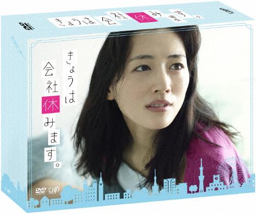 【送料無料】「きょうは会社休みます。」DVD-BOX/綾瀬はるか[DVD]【返品種別A】
