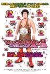 【送料無料】マッスル牧場CLASSIC DVD-BOX/プロレス[DVD]【返品種別A】