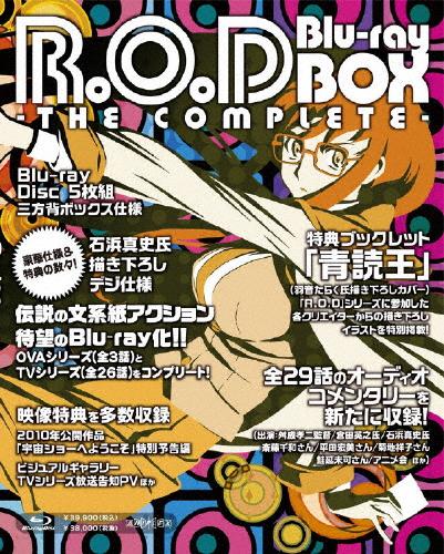 【送料無料】[枚数限定][限定版]R.O.D-THE COMPLETE- Blu-ray BOX/アニメーション[Blu-ray]【返品種別A】