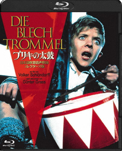 【送料無料】ブリキの太鼓 -日本語吹替音声収録コレクターズ版-/ダーヴィット・ベネント[Blu-ray]【返品種別A】