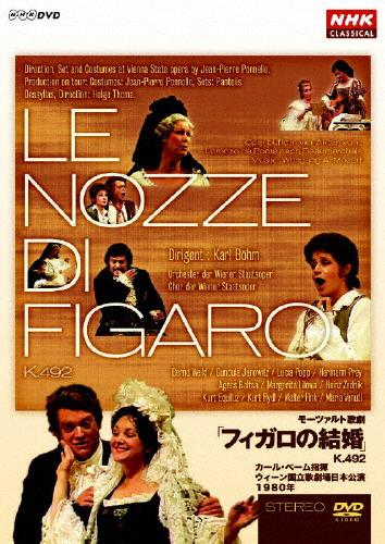 【送料無料】モーツァルト歌劇「フィガロの結婚」K.492 カール・ベーム指揮 ウィーン国立歌劇場日本公演1980年/プライ(ヘルマン)[DVD]【返品種別A】