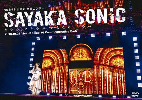 【送料無料】NMB48 山本彩 卒業コンサート「SAYAKA SONIC ~さやか、ささやか、さよなら、さやか~」【DVD2枚組】/NMB48[DVD]【返品種別A】