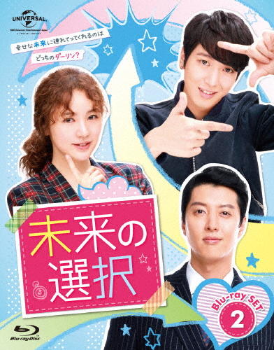 【送料無料】未来の選択 Blu-ray SET2/ユン・ウネ[Blu-ray]【返品種別A】