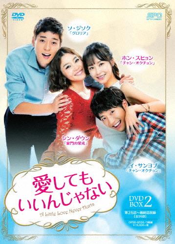 【送料無料】愛してもいいんじゃない DVD-BOX2/イ・サンヨプ[DVD]【返品種別A】