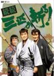 【送料無料】続続・三匹が斬る! DVD-BOX/高橋英樹[DVD]【返品種別A】