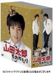 【送料無料】山田太郎ものがたり DVD-BOX/二宮和也[DVD]【返品種別A】