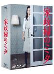 【送料無料】[枚数限定]家政婦のミタ Blu-ray BOX/松嶋菜々子[Blu-ray]【返品種別A】