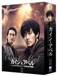 【送料無料】カインとアベル DVD-BOX II/ソ・ジソブ[DVD]【返品種別A】, Labbing store:69ba891a --- officewill.xsrv.jp