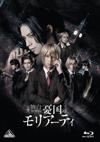 日本最大級の品揃え 送料無料 お買い得 舞台 憂国のモリアーティ 返品種別A 荒牧慶彦 Blu-ray