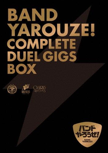 【送料無料】[限定版]「バンドやろうぜ!」COMPLETE DUEL GIGS BOX(Blu-ray/完全生産限定版)/オムニバス[Blu-ray]【返品種別A】