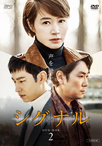 【送料無料】シグナル DVD-BOX2/イ・ジェフン[DVD]【返品種別A】