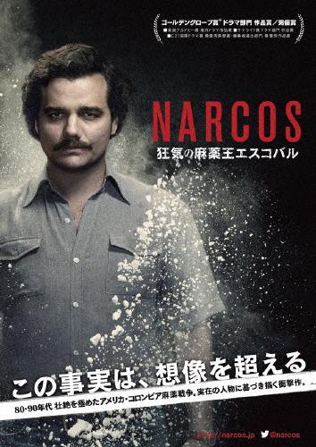 【送料無料】ナルコス 大統領を目指した麻薬王/ワグネル・モウラ[DVD]【返品種別A】