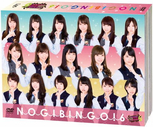 【送料無料】[枚数限定][限定版]NOGIBINGO!6 DVD-BOX【初回生産限定】/乃木坂46[DVD]【返品種別A】