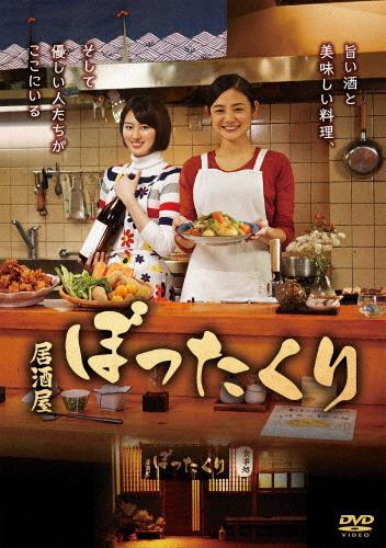 【送料無料】「居酒屋ぼったくり」DVD-BOX/片山萌美[DVD]【返品種別A】