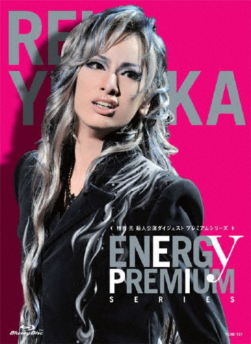 【送料無料】柚香光「Energy PREMIUM SERIES」【Blu-ray】/柚香光[Blu-ray]【返品種別A】