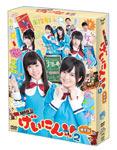 【送料無料】NMB48 げいにん!! 2 DVD-BOX 通常版/NMB48[DVD]【返品種別A】