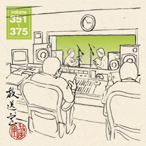 【送料無料】放送室 VOL.351~375/松本人志,高須光聖[CD]【返品種別A】